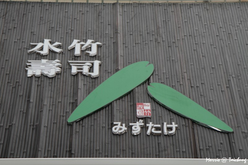 水竹壽司 (2)