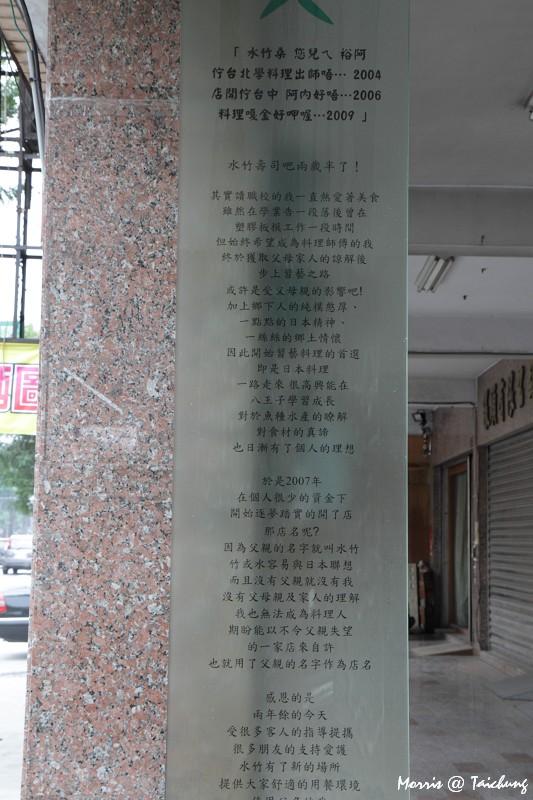 水竹壽司 (4)