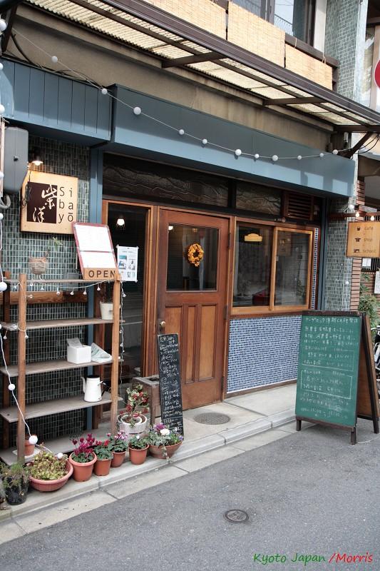 柴洋京都店 (26)