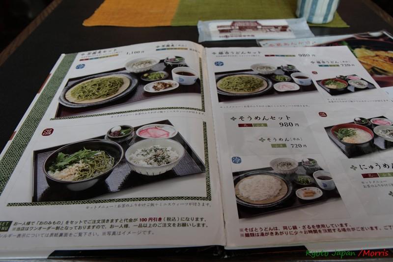 中村藤吉本店 (05)