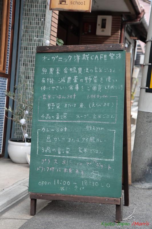 柴洋京都店 (30)