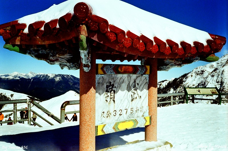 合歡山冬雪 (23)