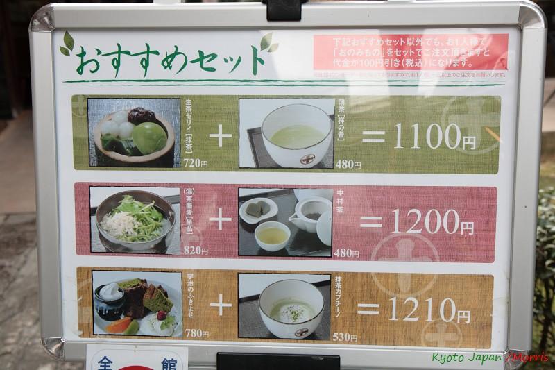 中村藤吉本店 (04)