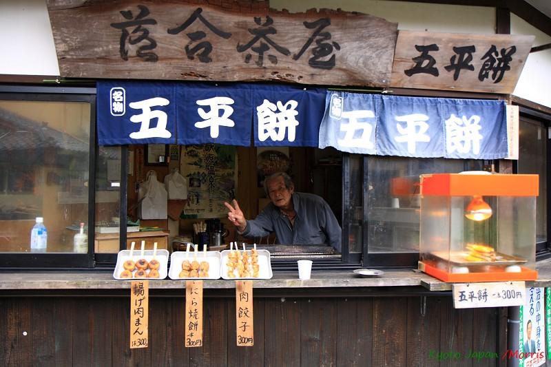 京都初心 Day 4 (3)