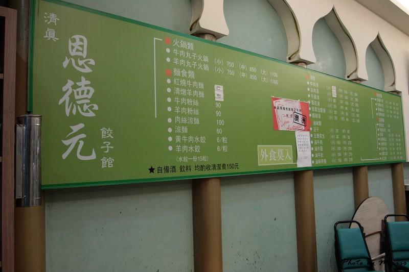 恩德元餃子館 (21)
