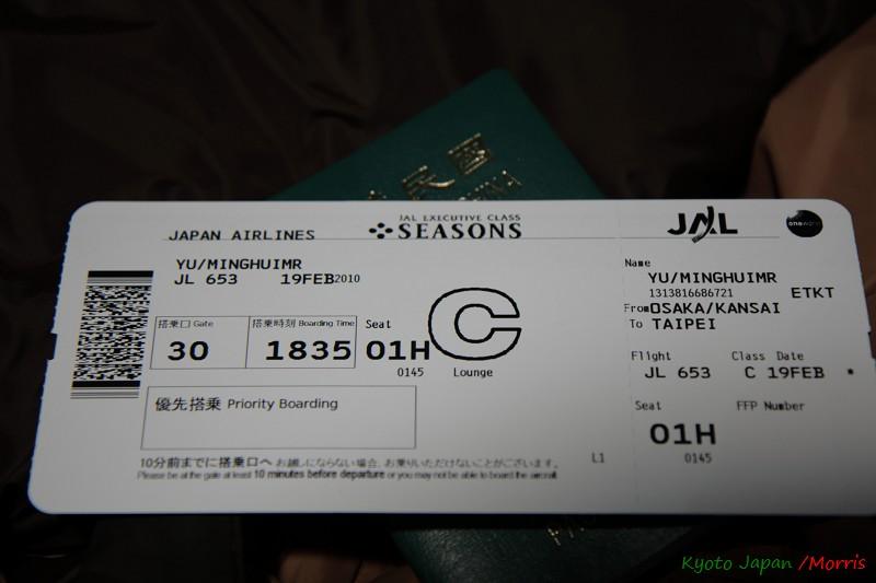 京都初心 Day 7 (4)