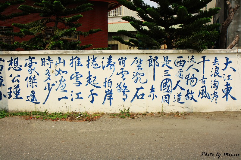 台西‧漫步彩色漁村 (18)