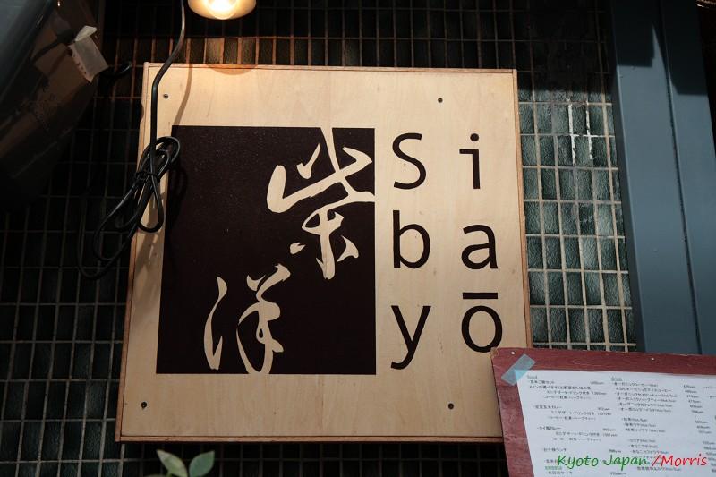 柴洋京都店 (31)