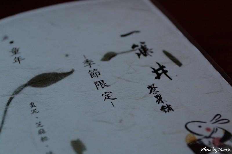 一藤井茶果舖 (04)