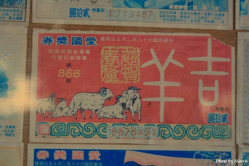 新港頂菜園鄉土館 (48)