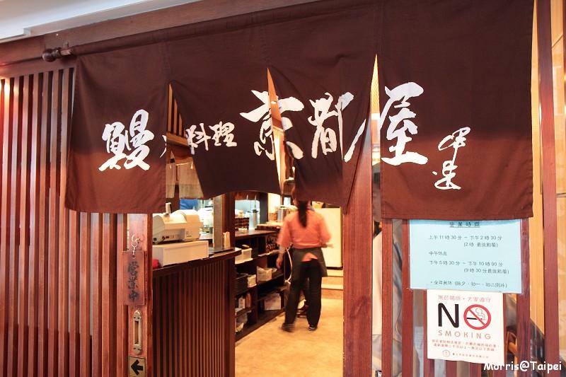 京都屋 (3)