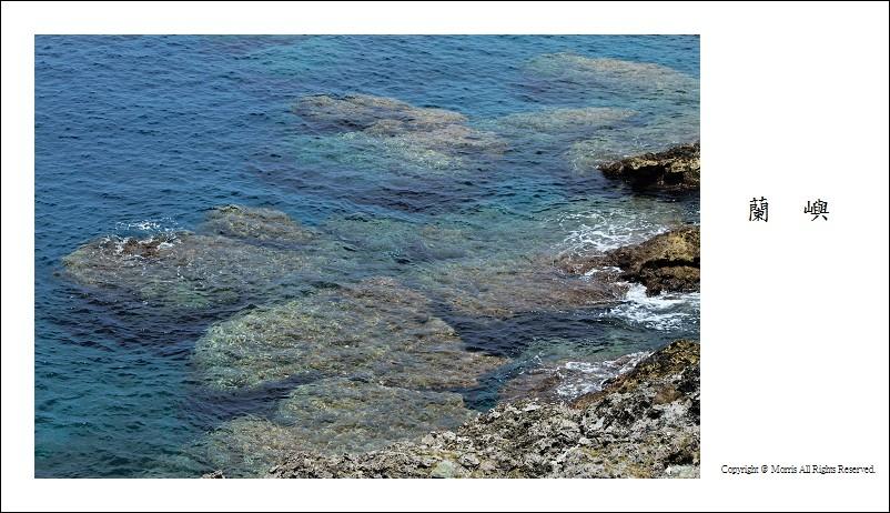 藍色的海嶼
