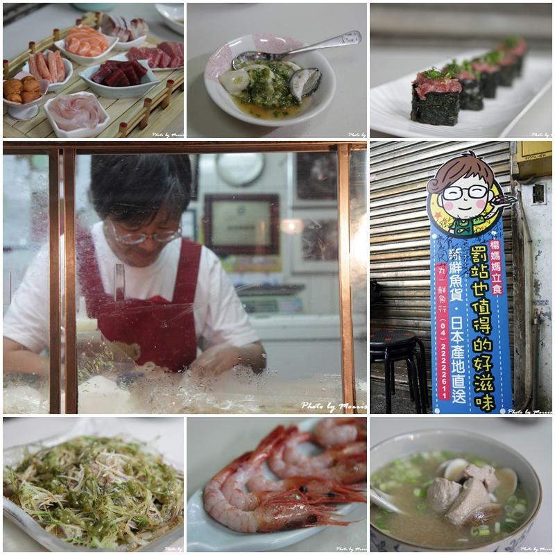 丸一鮮魚‧楊媽媽立食 (01)