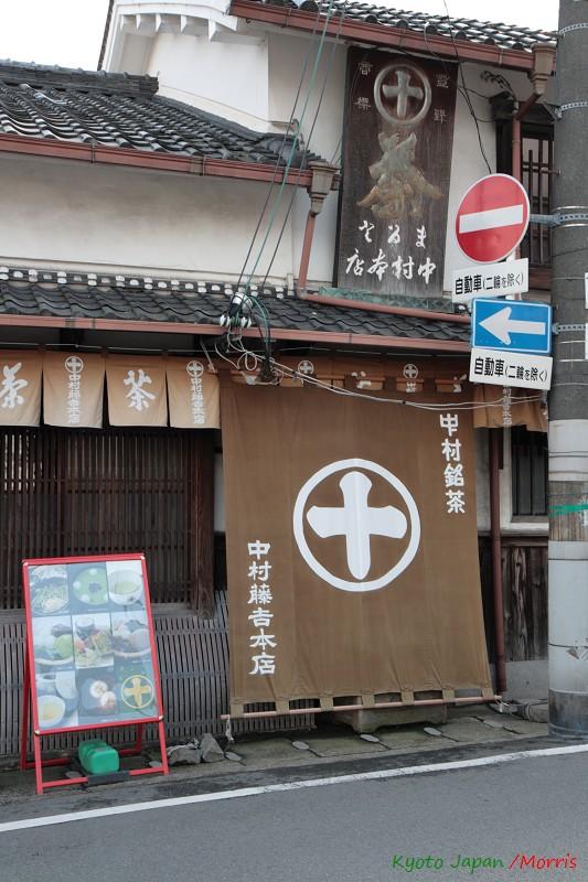 中村藤吉本店 (34)