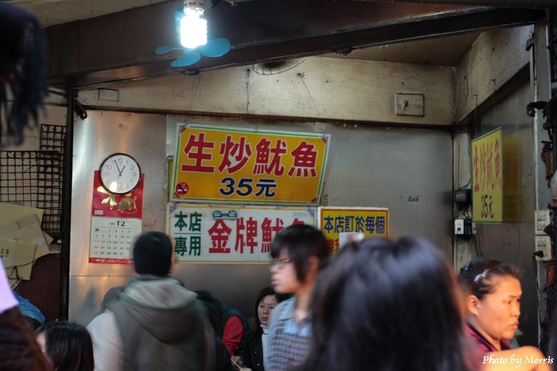 板橋生炒魷魚