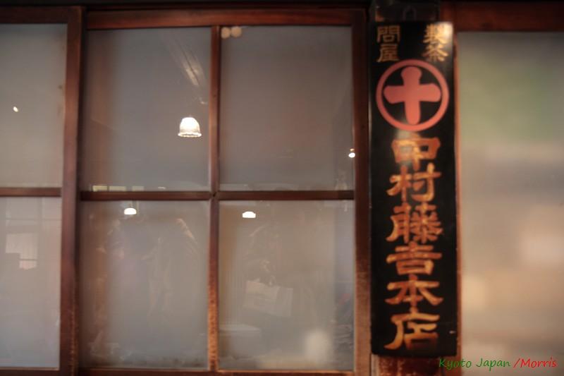 中村藤吉本店 (30)