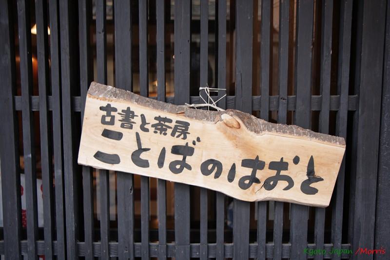 古書茶房 (04)