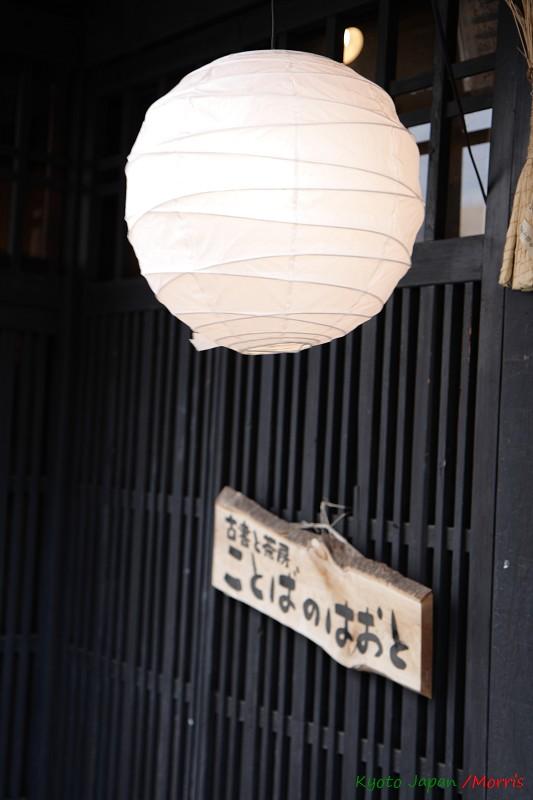 古書茶房 (02)