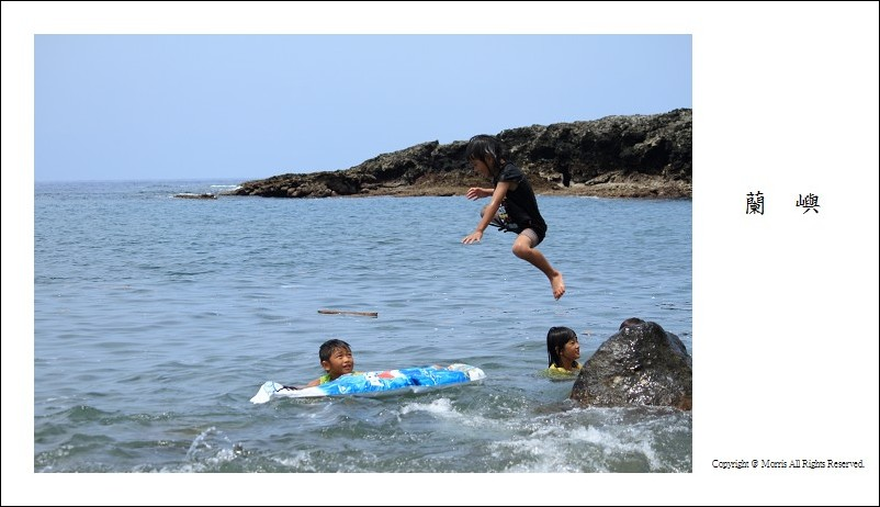 [蘭嶼] 跳躍 (10)