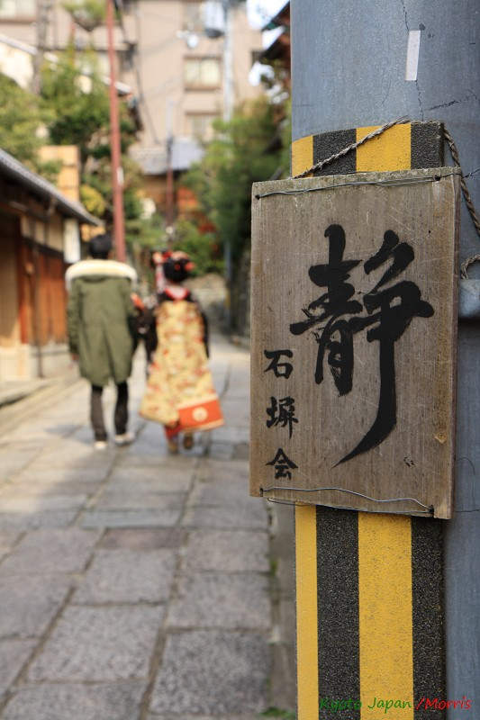 京都初心 Day 2 (9)
