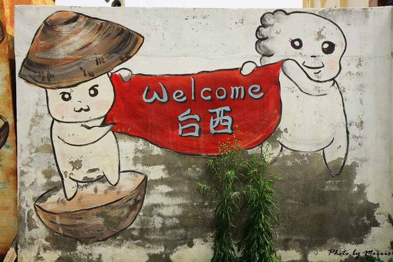 台西‧漫步彩色漁村 (58)