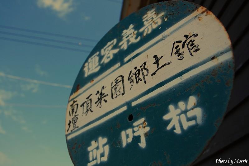 新港頂菜園鄉土館 (27)