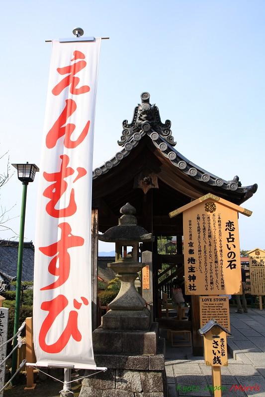 清水寺 (31)