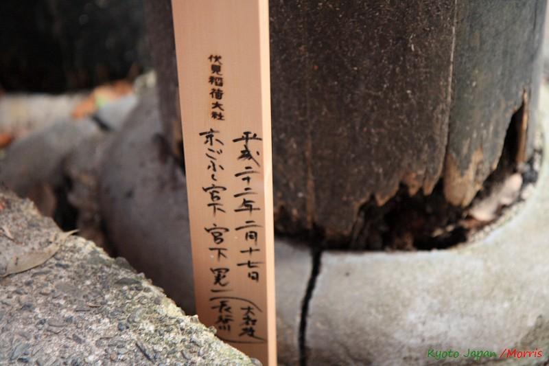 伏見稻荷神社 (14)