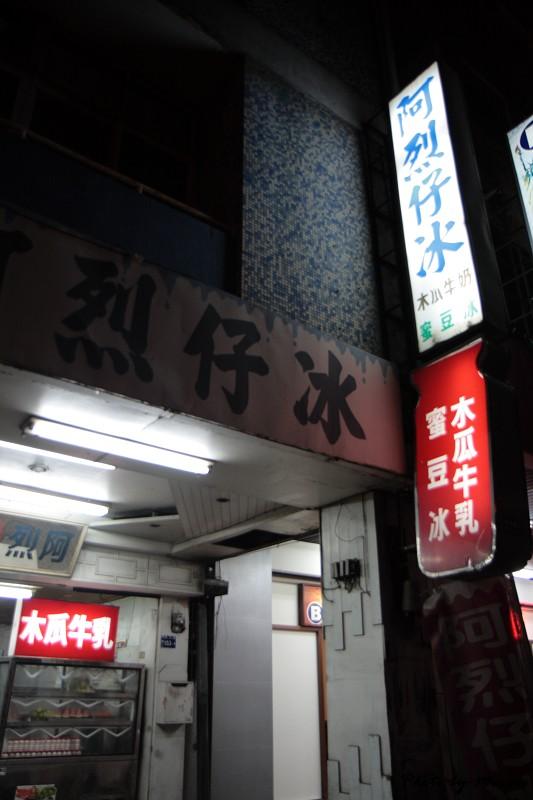 阿烈仔冰 (10)