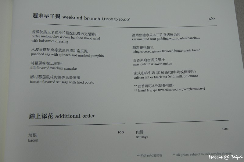 好樣餐廳 (24)