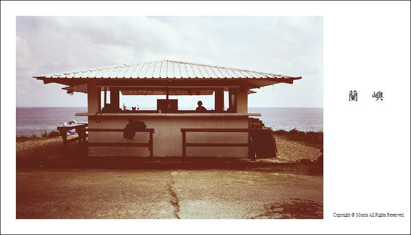 蘭嶼lomo (23)