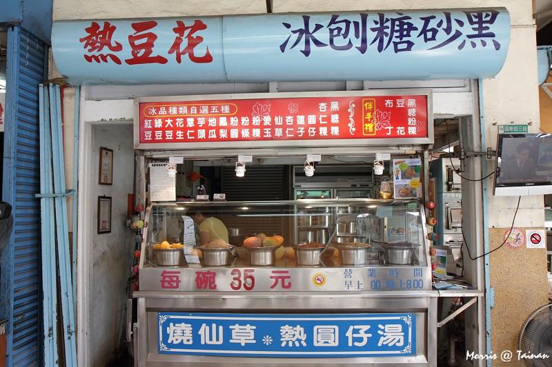 國華街 修安黑糖挫冰 (1)