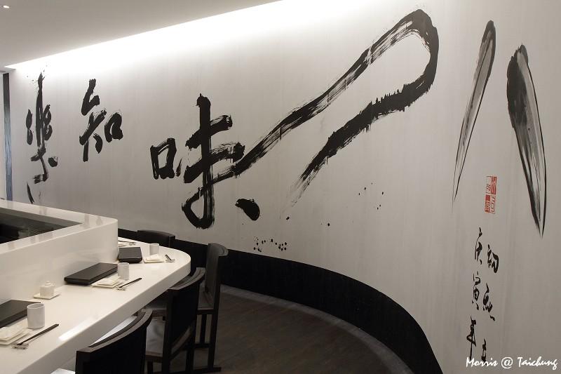 水竹壽司 (10)