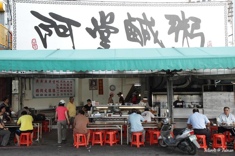 阿堂鹹粥 (2)