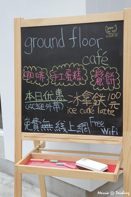 一樓咖啡 (15)