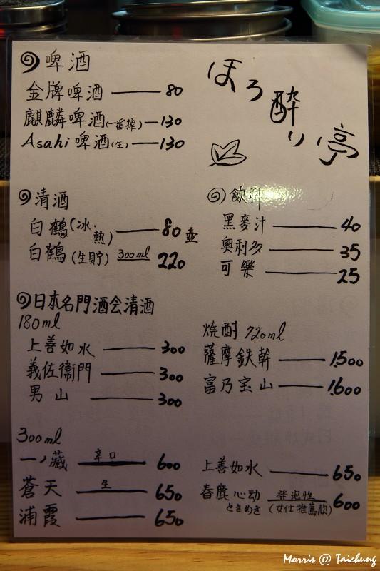 玖漟居酒屋 (5)