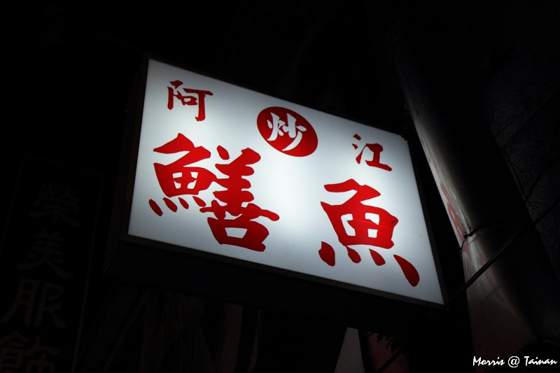 阿江鱔魚意麵 (12)