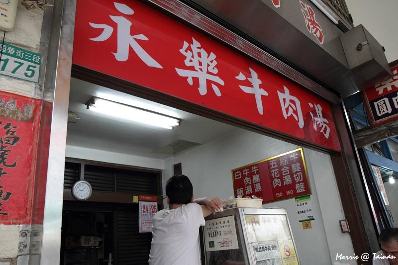國華街永樂牛肉湯 (1)