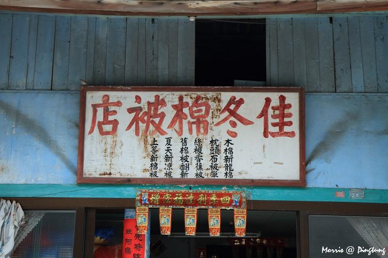 漫步佳冬古厝群 (35)