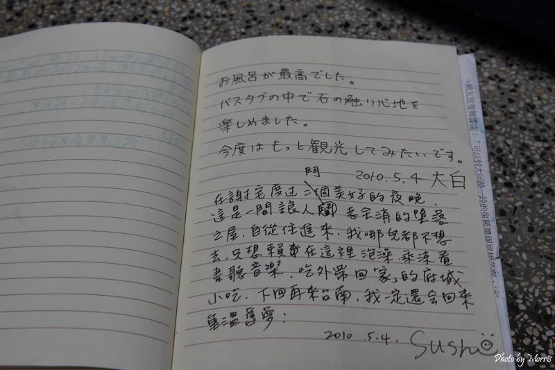 謝宅-留言本 (12)