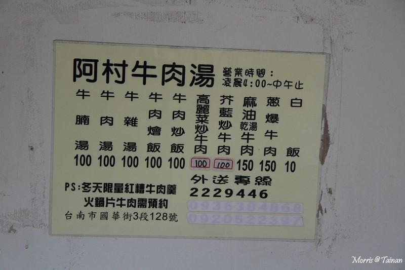 國華街 阿村牛肉湯 (3)