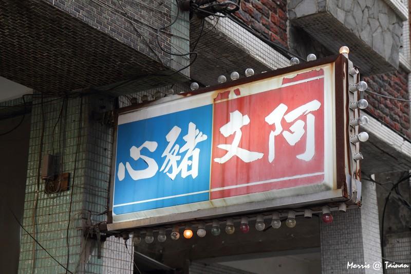 大智街 阿文豬心 (10)