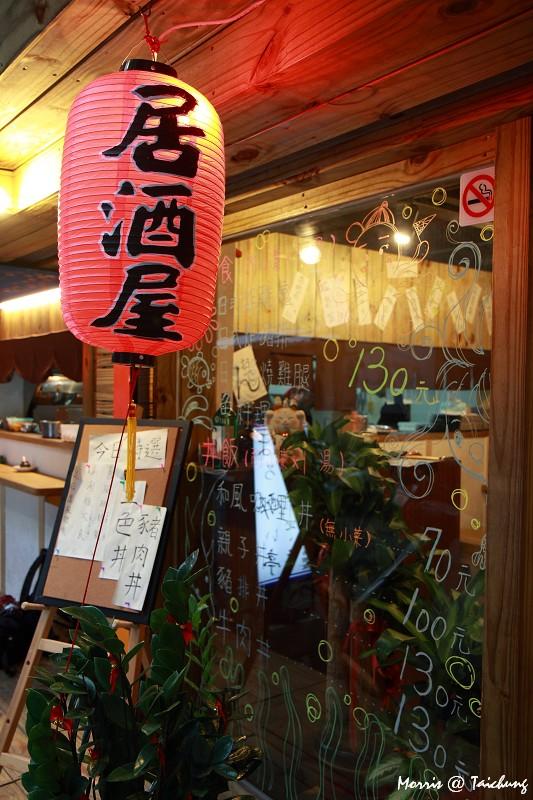 玖漟居酒屋 (3)