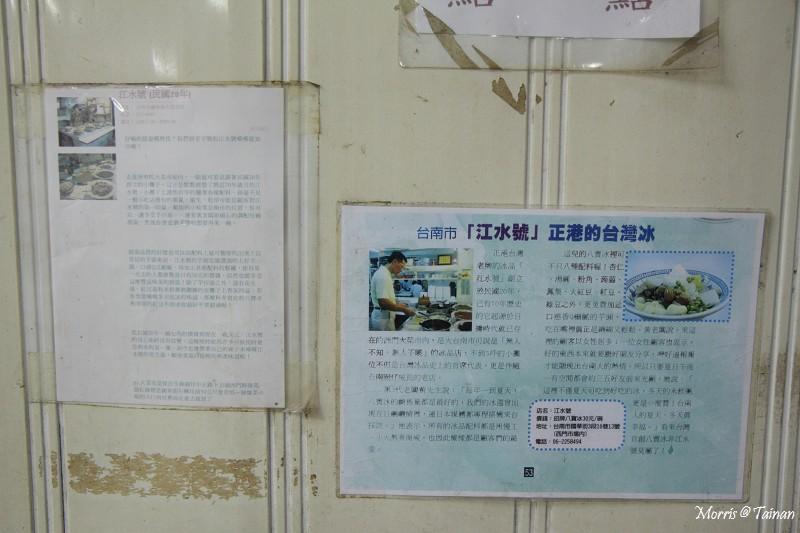 大菜市 江水號 (11)