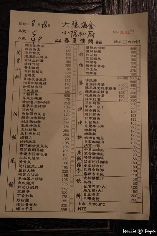 大隱酒食 (5)