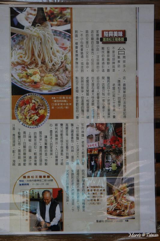 護境松王廟麵店 (4)