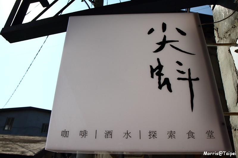尖蚪咖啡 (1)