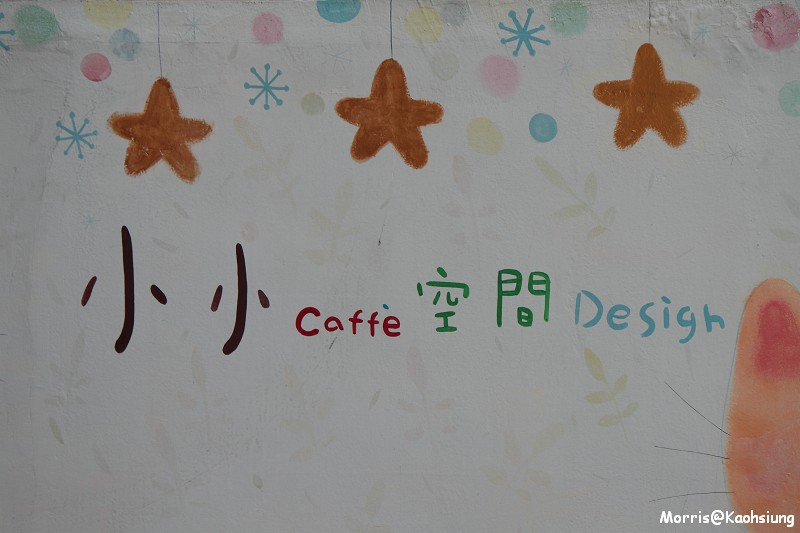 小小咖啡 (13)