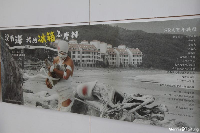 反美麗灣 絕對不住 (5)