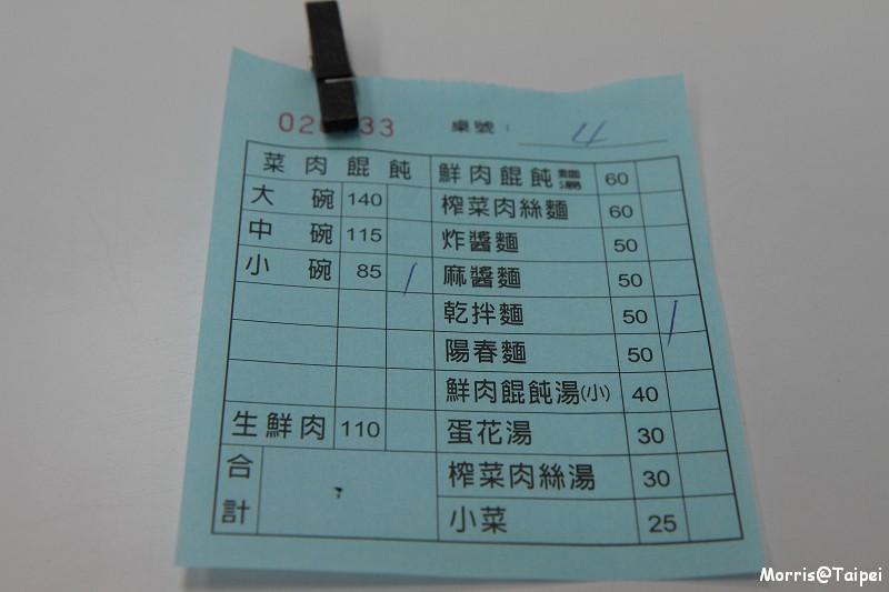 趙記菜肉餛飩 (3)